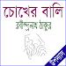 Download চোখের বালি উপন্যাস APK
