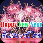 Cover Image of Download คำอวยพรปีใหม่ 2021 สวัสดีปีใหม่ 2564 APK