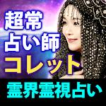 Download 霊界大霊視占い【コレット】 APK