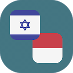 Download Hebrew - Indonesian Translator APK