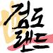 Download 검도랜드 - Kumdoland APK