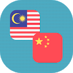 Download Malay - Chinese Translator APK