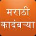 Download Marathi Books and Sahitya APK