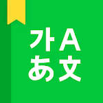 Download NAVER Korean Dictionary APK