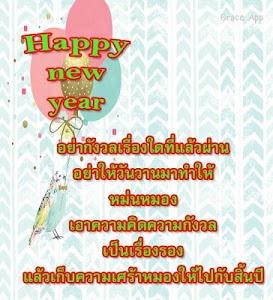 Download คำอวยพรปีใหม่ 2021 สวัสดีปีใหม่ 2564 APK