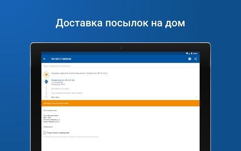 почта россии apk